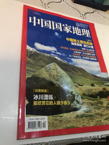 中国国家地理(2019.12)