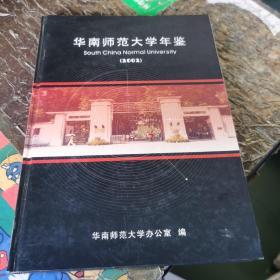 华南师范大学年鉴 2002