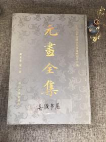 元画全集 第五卷 第一册 (美国弗利尔美术馆、纳乐逊博物馆等藏品)