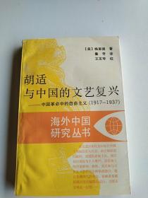 胡适与中国的文艺复兴