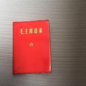 毛主席语录(100开本)