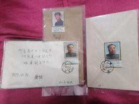 文革时期 1977年纪念毛主席,周恩来,朱德三大伟人逝世一周年纪念邮票 实寄封 美术老信封  罕见特色老信封