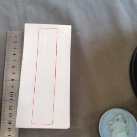 清代宣纸加衬 空白红坚栏签老信封 24件