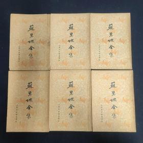 苏东坡全集(六册) 民国