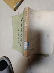 中国通史简编  修订本  第一册