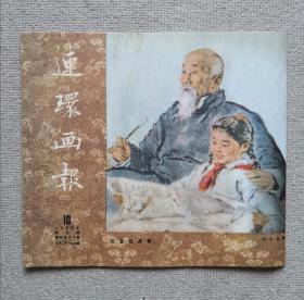 《连环画报》影印本(总48)