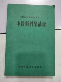 《中医伤科学讲义》1966年印(品佳)