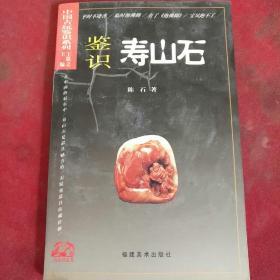 鉴识寿山石