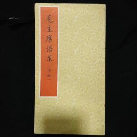 《毛主席语录字帖》窄16开 文革版 人民美术出版社 1970年2版1印 私藏 品佳.书品如图.