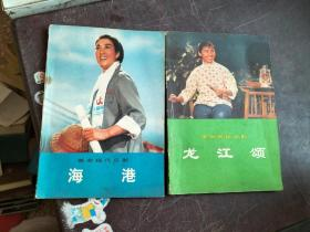 海港、龙江颂 革命现代京剧(2本合售)