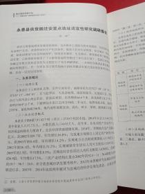 """通过观察理解中国:""""理解中国""""调研服务彩云南:2019"""