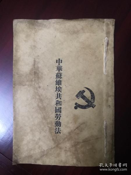 红色收藏 中华苏维埃劳动法