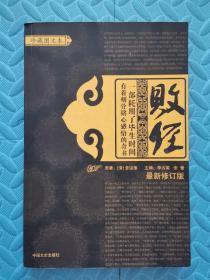 败经(最新修订版)