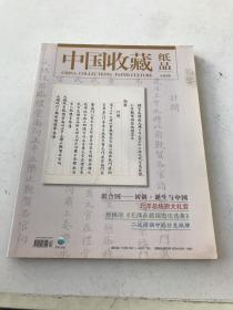 中国收藏纸品(2015纸品03、总第05期)