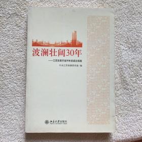 波澜壮阔30年-江苏改革开放30年的成功实践