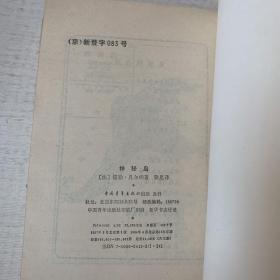 神秘岛(全3册)