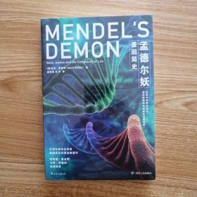 孟德尔妖:基因简史   一版一印