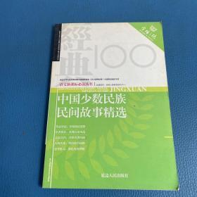 中国少数民族民间故事精选