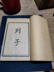 四部备要列子(三册全)合订一册,上海中华书局聚珍仿宋版世德堂本校勘