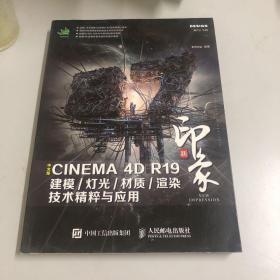 新印象中文版CINEMA4DR19建模/灯光/材质/渲染技术精粹与应用