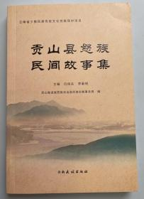 贡山县怒族民间故事集