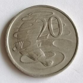 澳大利亚20澳分保真