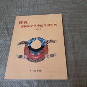 透视:中国民俗文化中的民间艺术
