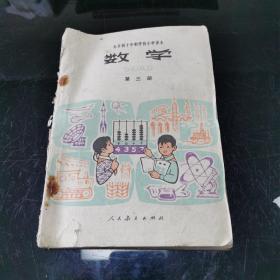 全日制十年制学校小学课本(试用本) 数学 第三册