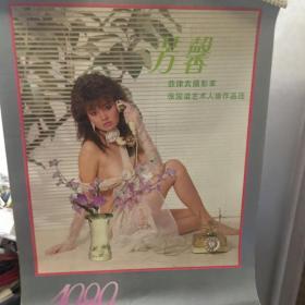 1989年挂历芳馨 菲律宾摄影家张国梁艺术人像作品选13全.