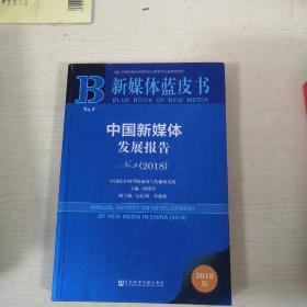 中国新媒体发展报告(2018)