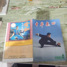 中华气功   1986年第4期