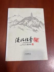 陕北往事 : 我的知青岁月(作者签赠本)