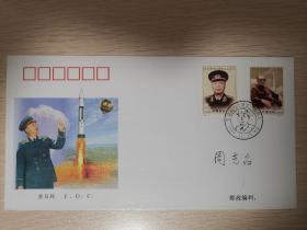 聂荣臻诞辰一百周年纪念封,著名科学家周光召签名封