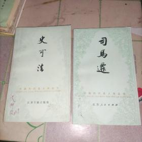 司马迁 史可法(中国历代名人传丛书)2本和售