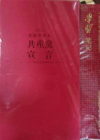 共产党宣言首版中译本(学习笔记、礼盒装)