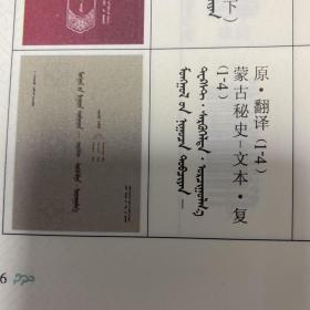蒙古秘史 : 文本、复原、翻译 : 全4卷 : 民族文字、 蒙古文