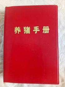 赠送本《养猪手册》  1970年12月  太谷