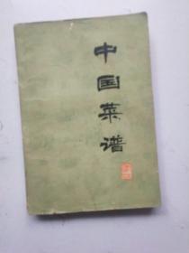 中国菜谱 浙江