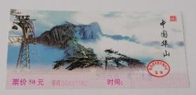 陕西省华山2000年门票票价60元(已使用仅供收藏)