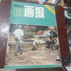 富春江画报1985-4