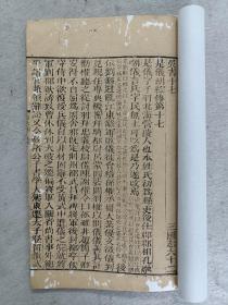 木刻本《三国志》卷62~卷63;两卷共计10页20面,虫蛀破损比较严重,经修有衬。