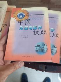 中医急症与操作技能