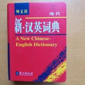 新英汉汉英词典——非常英语工具书系列