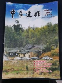 中华连姓杂志(2010.1)