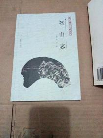 南京稀见文献丛刊:盋山志