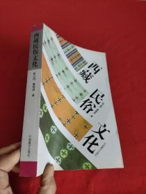 西藏民俗文化   【小16开】
