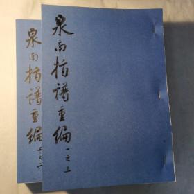 【复印件】泉南指谱重编(卷1一6全)