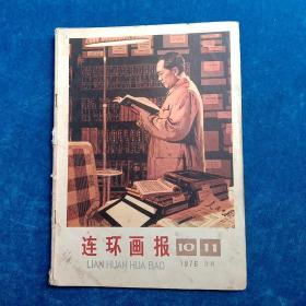 连环画报  1976年10、11合刊