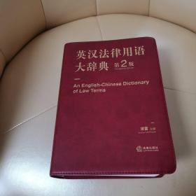 英汉法律用语大辞典(第二版)