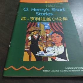 O. Henry's Short Stories 欧.亨利短篇小说集